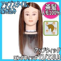 【セットアップウィッグ・人毛100%・茶髪】 YJ/22LB ロングウィッグ 編み込み、アップスタイル、パーティーヘアーの練習に