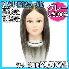 カラーリング練習ウィッグ・人毛100%・黒髪50%白髪50% YJ/50WH グレーヘアーウィッグ 酸性・アルカリカラー対応