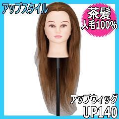 【セットアップウィッグ・人毛100%・茶髪】 UP140 大人気のブラウンヘアー!アップスタイルの練習に