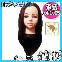 【セットアップウィッグ・人毛100%・茶髪】 キューティーガールロング ブラウンヘアー 各種ロングヘアスタイルの練習に