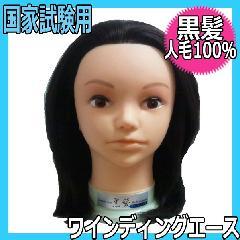 【国家試験ワインディング用・人毛100%・黒髪】 ワインディングエース モデルウィッグ