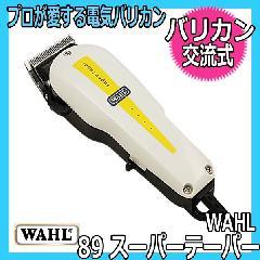 WAHL 業務用 コード式パワフルバリカン 89スーパーテーパー 交流式電気バリカン