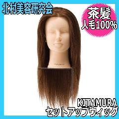 【セットアップウィッグ・人毛100%・茶髪】 キタムラ アップウィッグ アップスタイルの練習に。KITAMURA