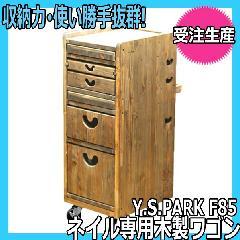 代引き不可 ワイエスパーク F85 ネイル専用木製ワゴン テーブルとしても使用可
