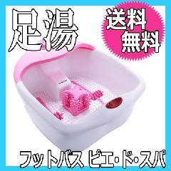 フットバス ピエ・ド・スパ 足湯・足浴器 テレビを見ながら足湯!冷え性の方に。