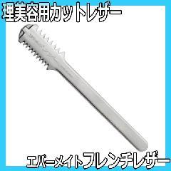理美容カットレザー(両刃) エバーメイト フレンチレザー