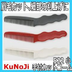 KuNoJi No.522 手付カットコーム (小) 眉毛のカットや細部の刈り上げに最適 リーダーコーム