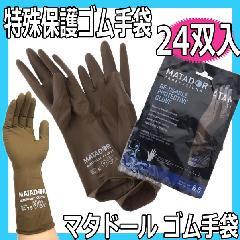 マタドール ゴム手袋 24双入 理美容師さんための特殊保護グローブ 100%ラテックス製