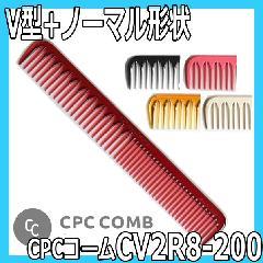 CPCコーム CV2R8-200 カットコーム CPC COMB