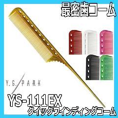 Y.S.PARK クイックワインディングテールコーム YS-111EX 最密歯 ワイエスパーク リングコーム