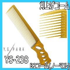 Y.S.PARK B2コーム(ノーマル) YS-238 キャメル 斜め歯 刈上げコーム ワイエスパーク