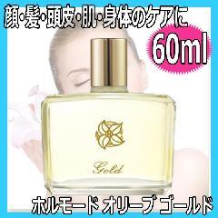 女性らしさ成分を配合した美容オイル ホルモード オリーブ ゴールド 60ml 天然オリーブオイル100% 夜のお手入れに