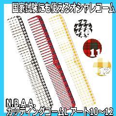 N.B.A.A. カッティングコーム L アート NB-CLA (10・11・12) NBAA カットコーム