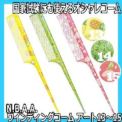 N.B.A.A. ワインディングコーム アート NB-WA (13・14・15) NBAA テールコーム・リングコーム