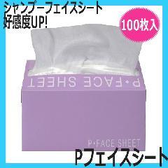 Pフェイスシート 100枚入 白色・ヨコ折り (シャンプー用フェイスシート) シャンプー時の化粧くずれ・水はね防止