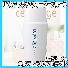 セポラージュ エクストラUVプロテクト 50ml SPF50+ 紫外線からお肌を守るUVカット乳液・ウォータープルーフ 東菱化粧品 トービシ