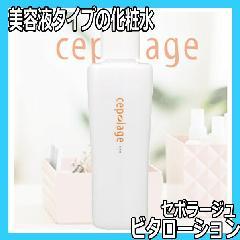 セポラージュ ビタローション 180ml 保湿効果の高い美容液タイプの化粧水 ビタミン、アミノ酸、フルーツエキス配合 東菱化粧品 トービシ