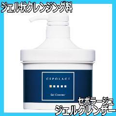 セポラージュ ジェルクレンザー 400g 水で洗い流せるジェル状クレンジング料 東菱化粧品 トービシ 業務用化粧品
