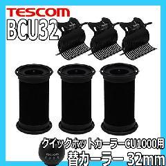 テスコム CU1000 クイックホットカーラー用 替カーラー 32ミリ径 BCU32 3本 TESCOM