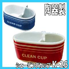 シェービングカップ K-26 理容室でのお顔剃り・ヒゲ剃りに ウェットシェービング 喜田アイディア