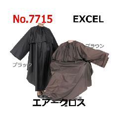 エクセル No.7715 エアークロス 袖付き (カット&パーマ&カラー対応) ナイロン100% 防水加工 EXCEL