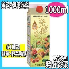 フジスコ 発酵彩菜 1000ml 7〜10倍希釈用 キウイフルーツ味 61種類の野草・野菜を発酵 酵素酢飲料