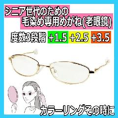 シニア世代のための毛染め専用メガネ カラーリングその時に 老眼鏡 白髪染め・オシャレ染め・パーマ時にも 名古屋眼鏡