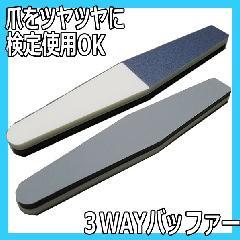 3WAYバッファー 削る・整える・磨く 3役をこなすバッファー 爪ツヤツヤ