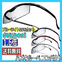 ハズキルーペ コンパクト クリアレンズ 1.6倍率 ブルーライト35%カット メガネ型拡大鏡 ギフトに最適 大きくクリアに見えるメガネ型ルーペ