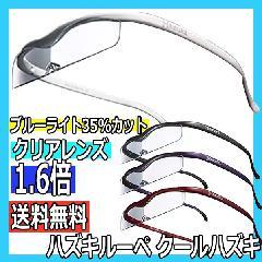 ハズキルーペ クールハズキ クリアレンズ 1.6倍率 ブルーライト35%カット メガネ型拡大鏡 ギフトに最適 大きくクリアに見えるメガネ型ルーペ
