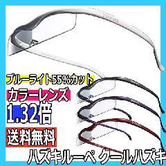 ハズキルーペ クールハズキ カラーレンズ 1.32倍率 ブルーライト55%カット メガネ型拡大鏡 ギフトに最適 大きくクリアに見えるメガネ型ルーペ
