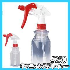 キャニオンスプレイヤー #250 霧吹き・スプレー容器・スプレーボトル 美容師、理容師必需品