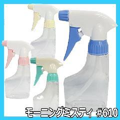 モーニングミスティー #610 160ml 霧吹き・スプレー容器・スプレーボトル・スプレイヤー 美容師、理容師必需品 マルハチ産業