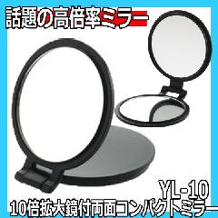 毛穴、肌の細部まで見える話題の高倍率ミラー YL-10 10倍拡大鏡付 両面コンパクトミラー ヤマムラ