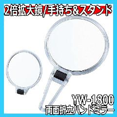 ヤマムラ YW-1800 ビブレモデルノ 両面折立ハンドミラー 2倍拡大鏡付き ハンドミラー/卓上ミラー