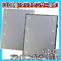 ヤマムラ YLD-06 ブライトニングミラータッチS LEDライト8個 タッチセンサー操作 スタンドミラー/卓上ミラー