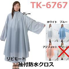 チトセ リビモード TK-6767 袖付 防水クロス ナイロン100% 防水加工 大判サイズ・パーマクロス