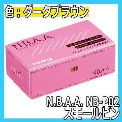 N.B.A.A. スモールピン ダークブラウン NB-P02 約40mm 160g エヌビーエーエー 玉なし/ヘアアレンジ/ヘアピン/アップスタイル