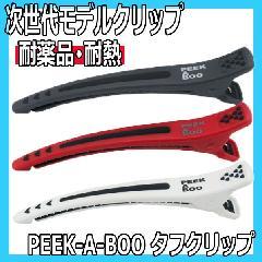 PEEK-A-BOO タフクリップ 単色5本入 耐薬品・耐熱 ラバー素材 ピークアブー/peekaboo/ダッカール/ヘアクリップ