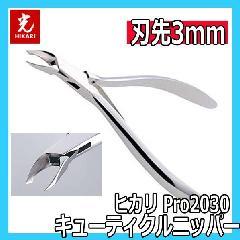 ヒカリ キューティクルニッパー Pro2030 刃先3mm 光ニッパー 甘皮処理/ジェルネイル/プレパレーション