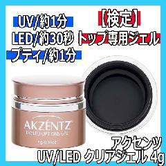 アクセンツ UV/LED クリアジェル 4g AKZENTZ/UV・LEDライト対応/トップコート専用/ジェルネイル技能検定試験/ソークオフジェル