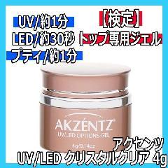 アクセンツ UV/LED クリスタルクリア 4g AKZENTZ/UV・LEDライト対応/トップジェル/ジェルネイル技能検定試験/ソークオフジェル