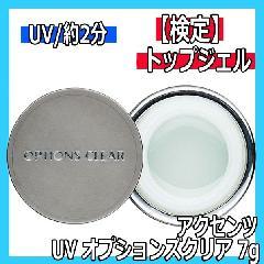 アクセンツ UV オプションズクリア 7g AKZENTZ/UVライト対応/トップジェル/ソークオフジェル