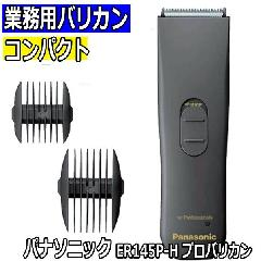 パナソニック ER145P-H プロバリカン 充電交流式 Panasonic 業務用/セルフカット/散髪