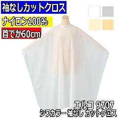 エルコ 9707 シワカラー 袖なし カットクロス ナイロン100% 防水加工 ELCO 散髪ケープ/刈布/セルフカット