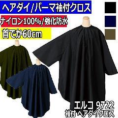 エルコ 9722 BIG 袖付 ヘアダイクロス ナイロン100% 強化防水 ELCO 毛染め/染髪 (ヘアカラー&パーマクロス)