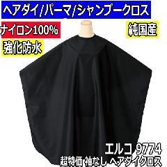 エルコ 9774 超特価 袖なし ヘアダイクロス ブラック ナイロン100% 防水加工 (パーマ&カラーリング&シャンプークロス)ELCO