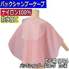 エルコ 9784 バックシャンプークロス チェック 白×赤 ナイロン100% シャンプーケープ・洗髪用 ELCO