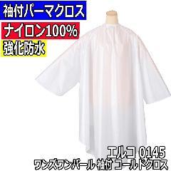 エルコ 0145 ワンズワンパール 袖付き コールドクロス ホワイト ナイロン100% 強化防水 パーマクロス/ケープ/ワインディング ELCO