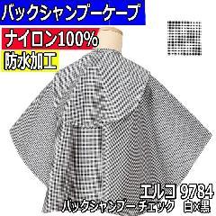 エルコ 9784 バックシャンプークロス チェック 白×黒 ナイロン100% 完全防水 シャンプーケープ・洗髪用 ELCO